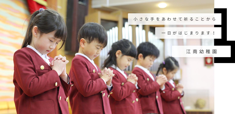 江南幼稚園